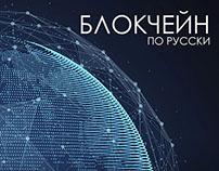 Blockchain-Landing