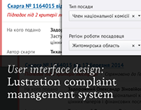 Lustration complaint management system