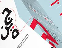 Student work: Typography — Ragda