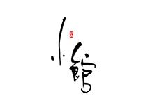 书法字体(二)