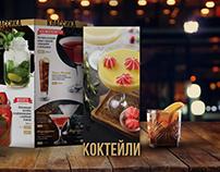 """Сocktail menu for """"Pavlin-Mavlin""""/ Коктейльная карта"""
