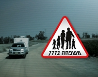Family On The Road | משפחה בדרך