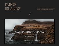 Faroe Islands website