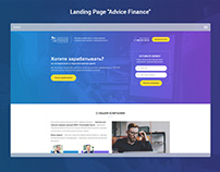Landing Page «Advice Finance»