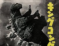 At the Movies: King Kong vs Godzilla