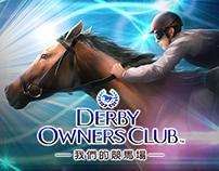 我們的競馬場 Derby Owners Club - Mobile Game