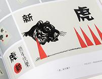 2011新年快樂賀卡設計
