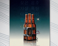 """campaign ad poster """"Beer Bomb"""" design by henny"""