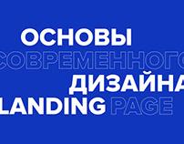 """Сайт курса """"Основы современного дизайна"""""""