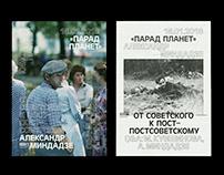 A. Mindadze: From Soviet to Post-Post-Soviet