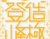 Typography Posters | 12 Chinese Blessings