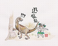 | Dinosaur |