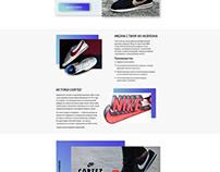 Небольшой лендинг Nike