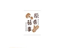 原香菇事_泰雅族的段木香菇包裝設計