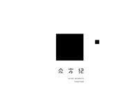 弘弢字研 | 2018获奖作品集-标志及字体部分
