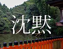 NOISE/SILENCE: Japan