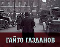 Gaito Gazdanov