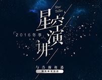2016腾讯视频冬季星空演讲