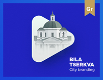 Bila Tserkva City branding