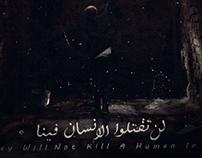 لن تقتلوا الانسان فينا-They will not kill a human in us