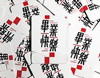 CYCD |【98!中原商設畢業茶會】Visual Identity