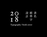書名標準字設計 / Typography / book cover / 2018