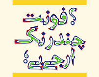 Si47ash RGB Typeface (Chromatic)