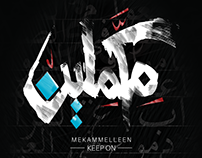 "Mekammelleen ""KEEP ON"" - مكملين"
