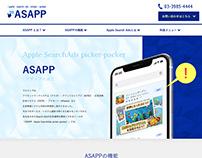 ASAPP ランディングページ