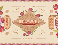 2017 蕭煌奇 - 咱結婚好嗎? (feat.安心亞)