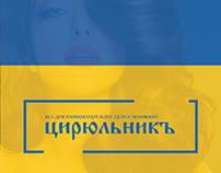 "Web design for ""Цирюльникъ"""