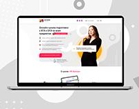 Лендинг для онлайн-школы подготовки к ЕГЭ