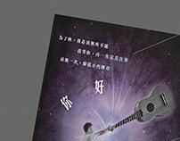 書籍封面設計《你好,克拉克先生》