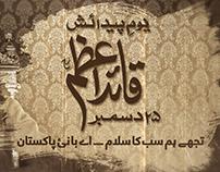 Youm-e-Quaid 2017