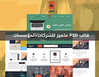 Jamil - PSD template (ar)
