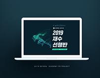 SKYEDU 2019 재수선행반 모집 PR