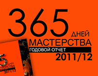 Annual Report FC Shakhtar 2011/12