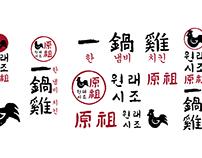 原祖一锅鸡品牌设计