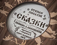 Tales Stepan Pisahova (book, illustrations, linocuts)