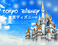 Tokyo Disney Castle [ 3D ]