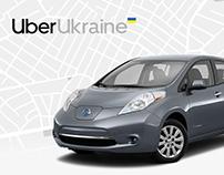 Landing page для Uber Ukraine