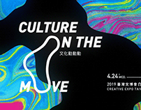 2019 臺灣文博會 - Culture on the Move