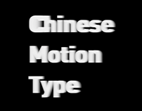 Chinese Motion Type / 3D Motion
