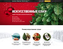 Landing page по продаже искусственных елок.
