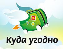 Kudaugodno Travel agency Landing page 2013