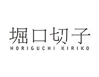 HORIGUCHI KIRIKO - Branding, CI, Logo