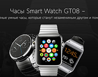 Online store smart watch