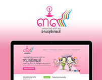 The 39th Chamchuri Games Official Website