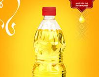 زيت عباد شمس - الضيافة  Sunflower oil -ADDYAFE