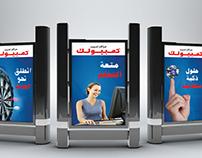 Computek OutDoor Campaign